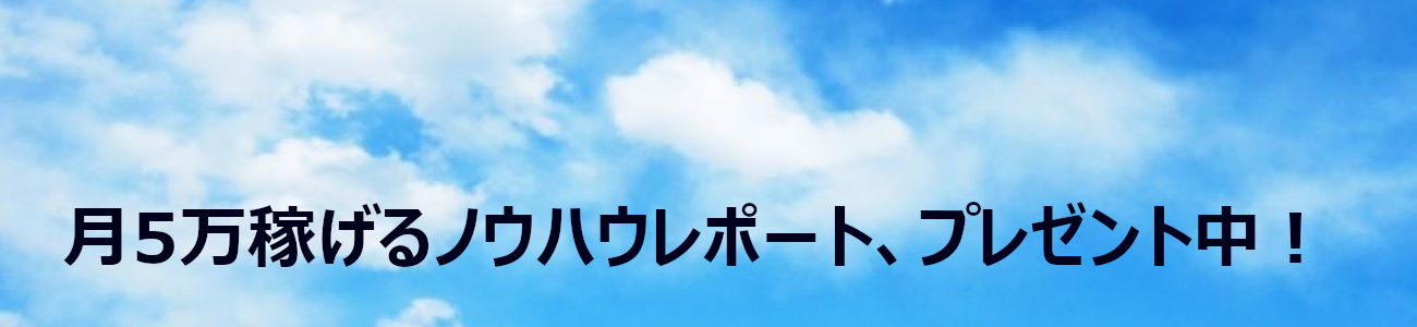 副業最速月5万達成!ブログ
